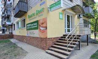Стоматологическая клиника «Бьюти Дент»