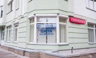Стоматологическая клиника «Дана»