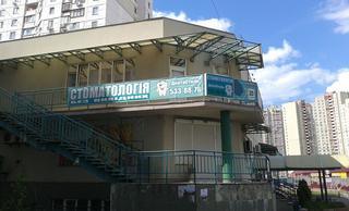 Стоматологический центр «Дента Стиль»