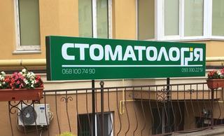 Стоматология на ЖК София