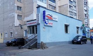 Стоматологическая клиника «Алтей»