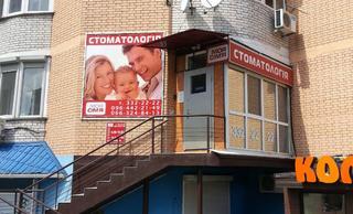Стоматологическая клиника «Моя Семья»