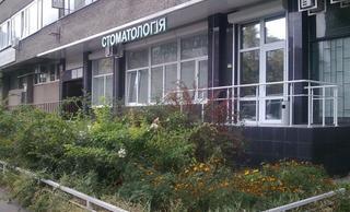 Стоматологическая клиника «Fdentist Kiev», филиал