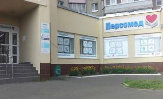 Медицинский центр «Персомед», стоматологический кабинет