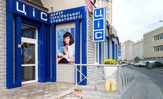 Центр израильской стоматологии
