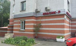Стоматологическая клиника «Классик-Р»