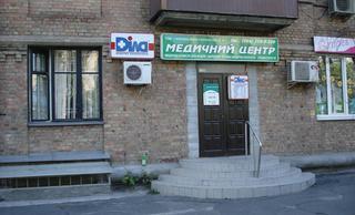 Медицинский центр «Клиника имени Гальченко В.В.»