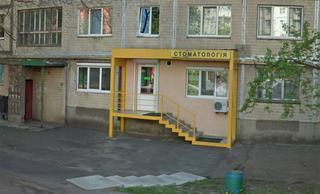Стоматологическая клиника «Бодент»