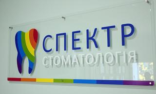 Стоматологическая клиника «Спектр»