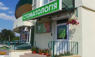 Стоматологическая клиника Ходаковых