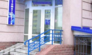 Стоматологическая клиника «Эстет-практик»