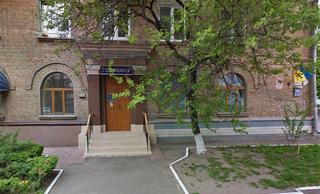 Стоматологическая поликлиника Печерского района г. Киева