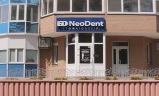 Стоматология «NeoDent»