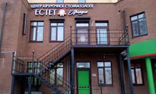 Центр хирургической стоматологии «ЭСТЕТ Премиум»