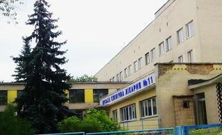 Киевская городская клиническая больница № 11 Днепровского района г.Киева