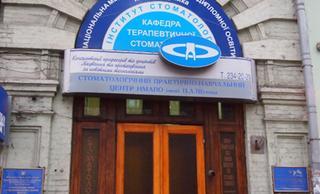 Стоматологический практически-учебный медицинский центр НМАПО имени П. Л. Шупика