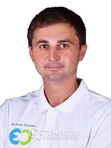 Гришко Юрий Юрьевич