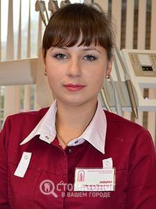 Зайцева Виктория Валериевна